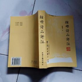 钟嵘诗品评注 1997一版一印 仅印2000册