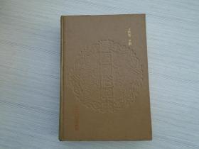 汉语国俗词典(32开精装)