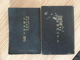 【侵华日军教范】1938年日本出版《作战要务令 纲领·总则及第一部》《作战要务令 第二部》袖珍小本两册合售,陆军大臣【板垣征四郎】施行令