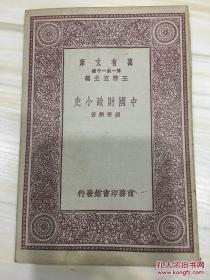 万有文库第一集一千种 中国财政小史 初版