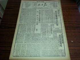 民国33年8月24日《解放日报》冀东我军毙敌中队长北平附近我攻入敌据点六处;