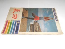 气功-1988年9期