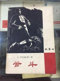 苦斗--《一代风流》第二卷  63年印