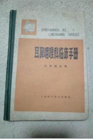 耳鼻咽喉科临床手册