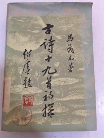 古诗十九首初探 /马茂元著 陕西人民出版社