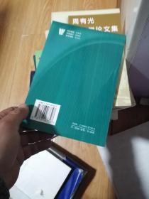 周有光语言学论文集