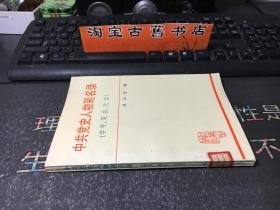 中共党史人物别名录(字号、笔名、化名)
