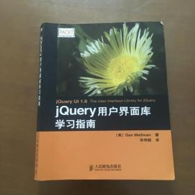 jQuery用户界面库学习指南 [英]韦尔曼  著 人民邮电出版社