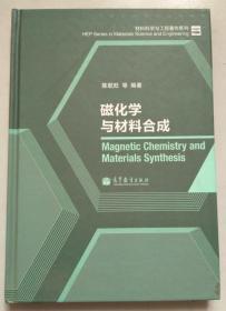 保证正版 材料科学与工程著作系列 磁化学与材料合成