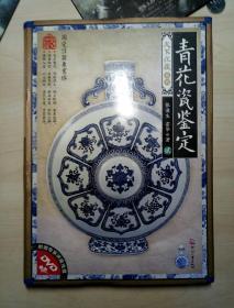 天下收藏第2辑:青花瓷鉴定1 附DVD光盘1张
