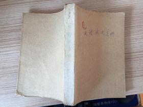 英语语法手册(修订第三版)【外部包有牛皮纸】