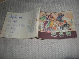 连环画  西游记 天竺国  郑家声 绘画  1980年1版1印 河北人民出版社