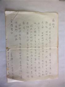 A0836台湾《诗潮》诗刊总编辑,诗人高准信札一通一页