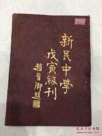 新民中学 戊寅级刊 民国27年