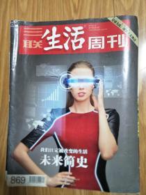 《三联生活周刊》201512,图文并茂(未来简史:我们注定被改变的生活专辑!)