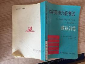 大学英语六级考试模拟训练【有字迹】