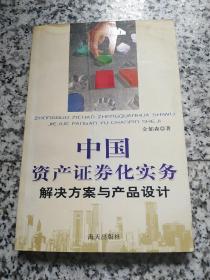 中国资产证券化实务:解决方案与产品设计