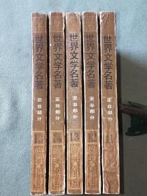世界文学名著连环画【亚非部分】第11——15册五本合售;每册扉页有字迹