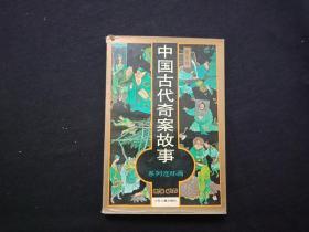 中国古代奇案故事 黄龙卷