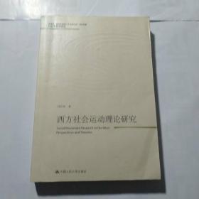 西方社会运动理论研究