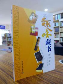 趣味藏书—李欣宇/编著 2017年二版一印3000册
