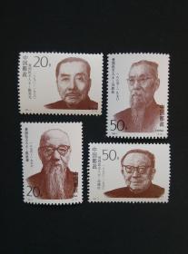 《1994-2J爱国民主人士(第二组)》(新邮票)0