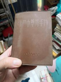 常用中草药手册(人民卫生版 1042页)      新C3