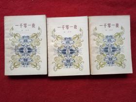 《一千零一夜》纳训译人民文学出版社1958年北京1版1978年天津1印