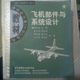 飞机部件与系统设计