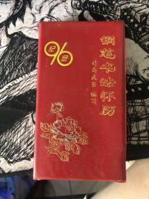96年钢笔书法怀历