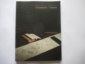 西泠印社2017年秋季拍卖会  现代中国绘画的诞生  中国画稿专场