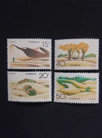 《1994-4T沙漠绿化》(新邮票)0