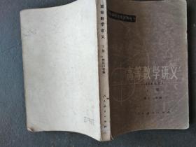 高等数学讲义 (1958年版) 下册