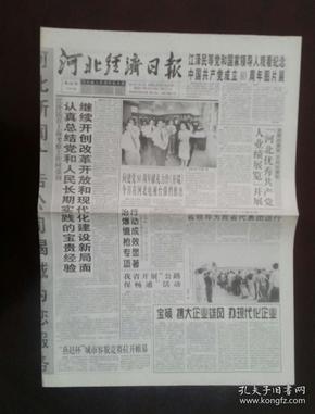 2001年6月21日《河北经济日报》(建党80周年图片展)