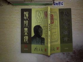 弄斧闲吟  2006 ..(签赠本)..