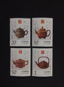 《1994-5T宜兴紫砂陶》(新邮票)0