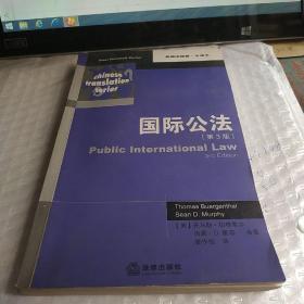 国际公法(第3版)(美国法精要·中译本)