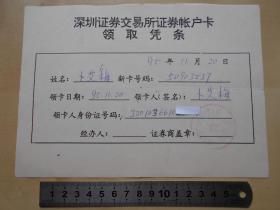 1995年【深圳证券交易所证券帐户卡,领取凭条】