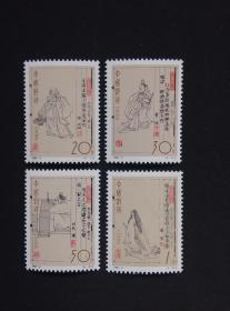 《1994-9J中国古代文学家(第二组)》(新邮票)0