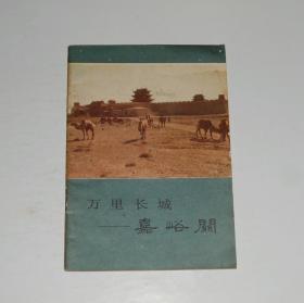 万里长城--嘉峪关 1982年