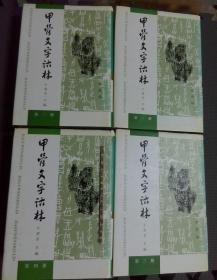 甲骨文字诂林(全4册) 1996年第1版1500册
