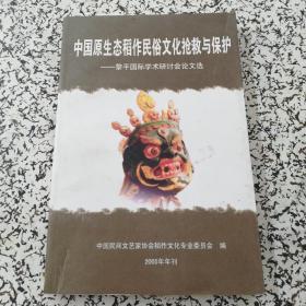 中国原生态稻作民俗文化抢救与保护