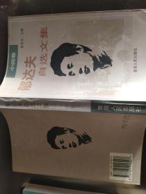 郁达夫自选文集:小说卷