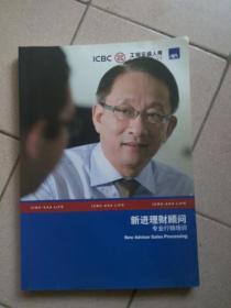 工银安盛人寿新进理财顾问专业行销培训(2016年3月版)