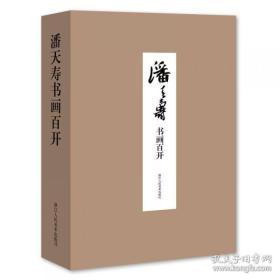 潘天寿书画百开(精装)