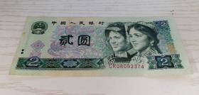 中国人民银行第四套人民币 贰圆 2元 1980年 CR 08092374