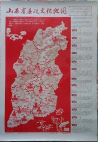 中国第一张省级专业红色大地图------【山西省三个文化地图】-----对开全3幅----特装----虒人荣誉珍藏
