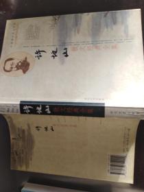 许地山散文经典全集(中国现代名人文库)