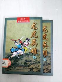 DA134292 龙虎英雄--独孤红作品集49?#26087;?#19979;册】【一版一印】【书边略有画线】