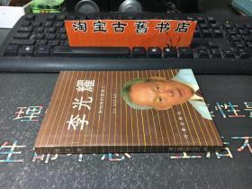 李光耀--新加坡的奠基人